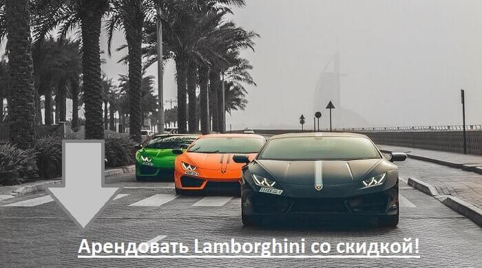 Аренда Lamborghini в Дубае