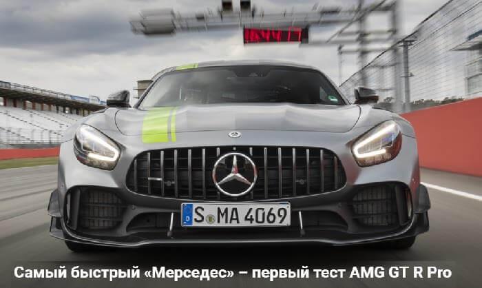 Самый быстрый «Мерс» AMG GT R Pro